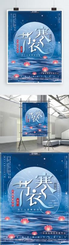 原创手绘风传统祭祀习俗寒衣节宣传海报