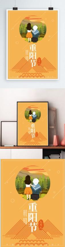 中国传统节日重阳节之插画应用海报设计