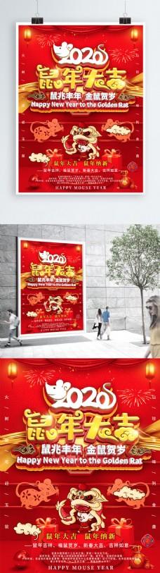 C4D鼠年大吉海报