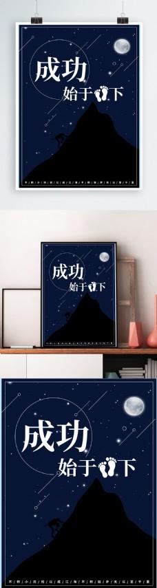 蓝色夜晚星空攀登成功始于足下海报设计