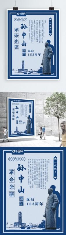 孙中山诞辰153周年纪念名人伟人海报