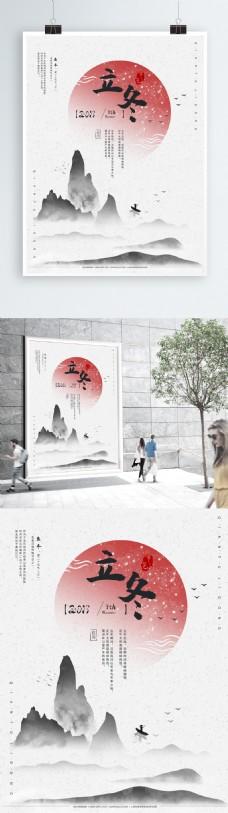 中国风传统二十四节气立冬海报