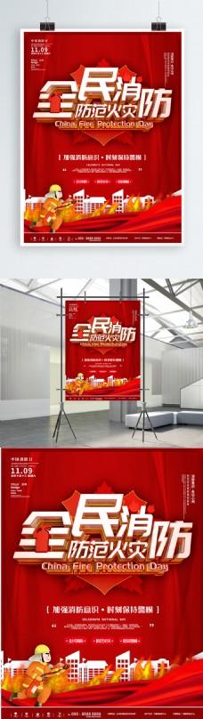 红色大气中国消防日纪念日宣传海报