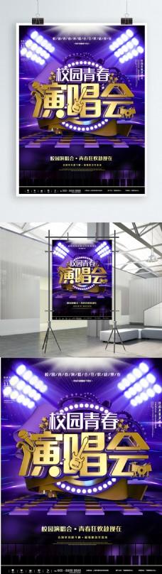 紫色校园演唱会歌手音乐会宣传海报