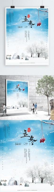 立冬雪屋二十四节气海报