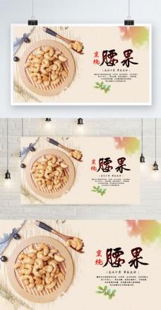 零食坚果腰果海报