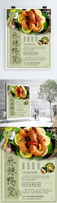麻辣鸭货美食海报