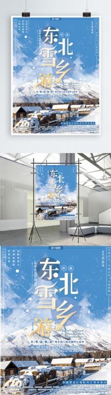 简约大气冬季旅游东北雪乡雪景旅游宣传海报