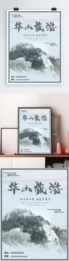 华山旅游海报宣传