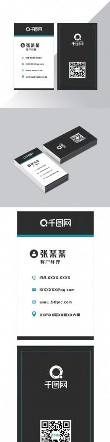 黑色商务简约名片