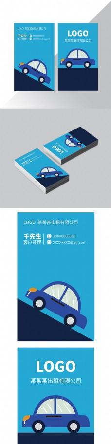 汽车出租个人企业名片蓝色