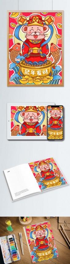 鼠年招财进宝原创卡通插画