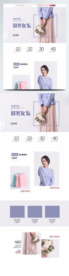 紫色简约风时尚女装秋冬上新促销首页