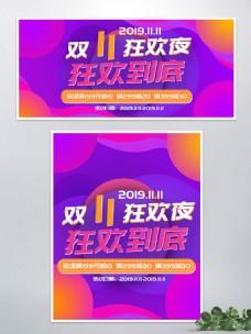 双11简约炫彩特卖预约抢先购