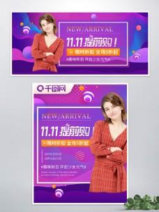 紫色渐变女装连衣裙双11狂欢节促销海报