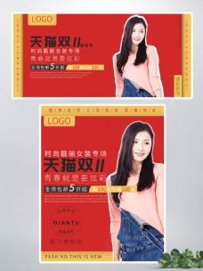 双11大气简约红色气氛女装banner