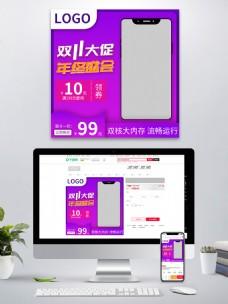 双11手机主图(带产品)