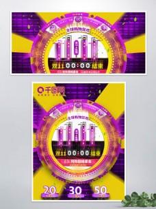 双11海报banner11大促销店铺热买