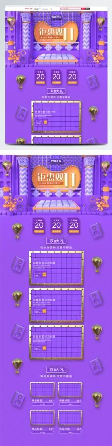 淘宝天猫紫红色双11全球狂欢节首页模板