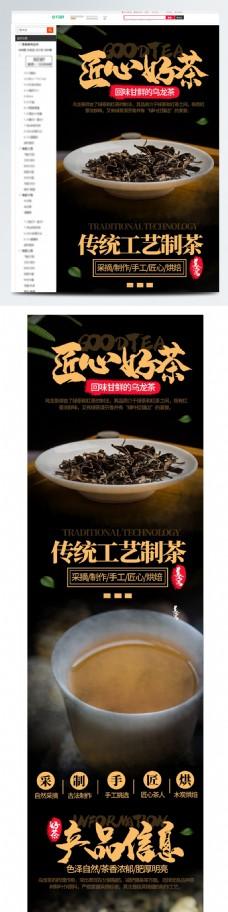 电商详情页简约中国风茶叶匠心好茶乌龙茶