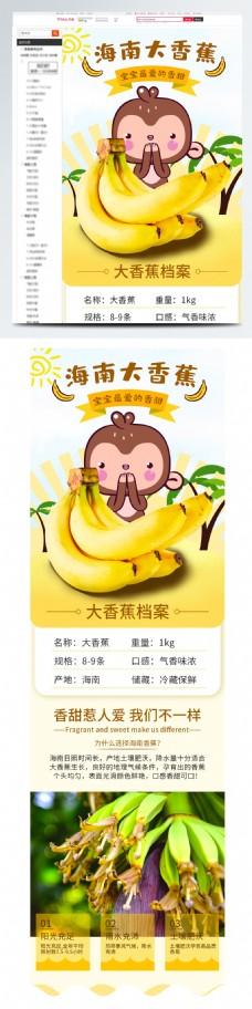 淘宝宝贝详情母婴健康零食海南大香蕉详情