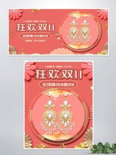 双11狂欢珊瑚橘珠宝首饰戒指banner