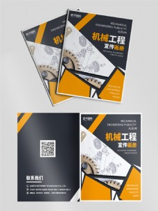 黄色时尚简约创意机械工程宣传画册封面