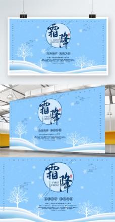 二十四节气节日霜降展板海报