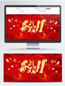 红色备战双十一海报