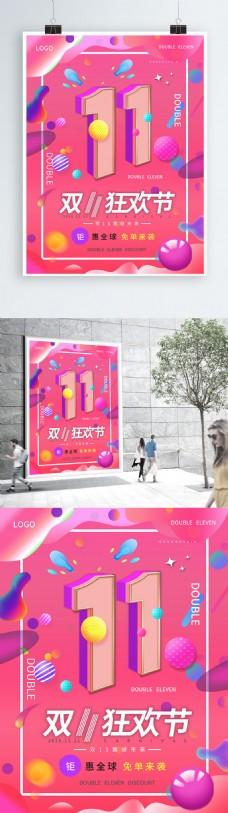 天猫双十一产品上新宣传海报