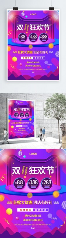 双11购物节宣传海报
