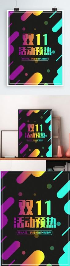 渐变双11活动预热海报设计