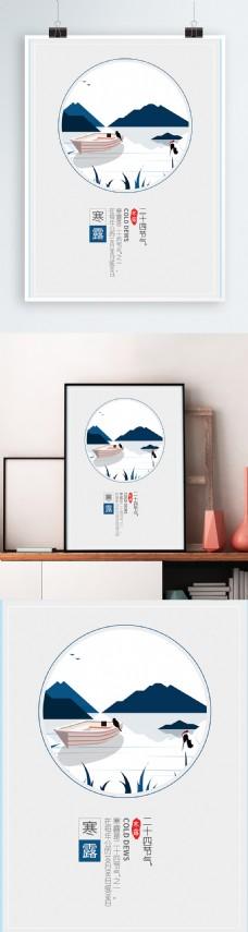 中国传统元素二十四节气寒露海报设计
