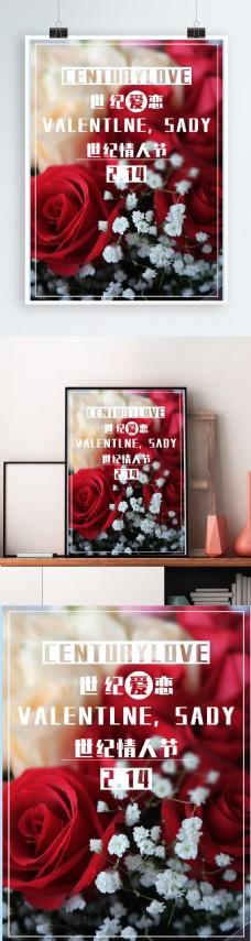 2.14世纪情人节玫瑰海报设计