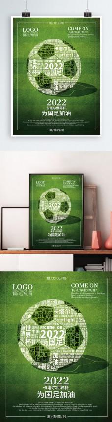 2022卡塔尔世界杯为国足加油
