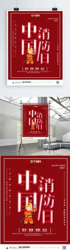 红色立体中国消防日知识宣传海报