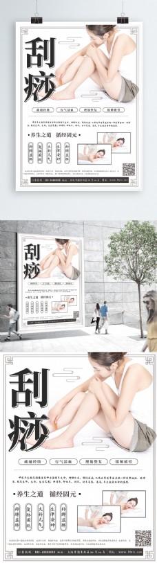 美容养生健康理疗刮痧海报