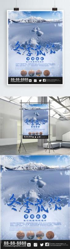 冬天旅游宣传海报