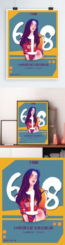 618女装促销海报