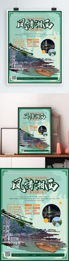 简约中国风风情湘西主题海报