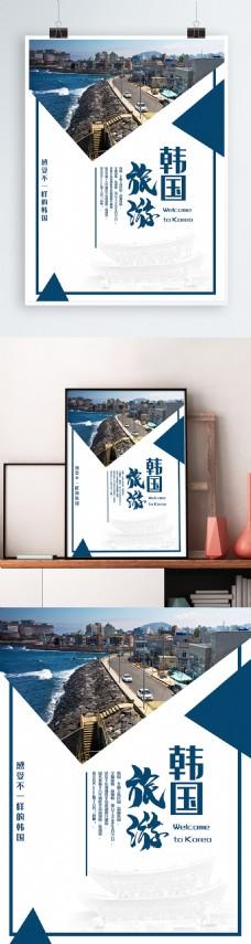 韩国海报旅游简约