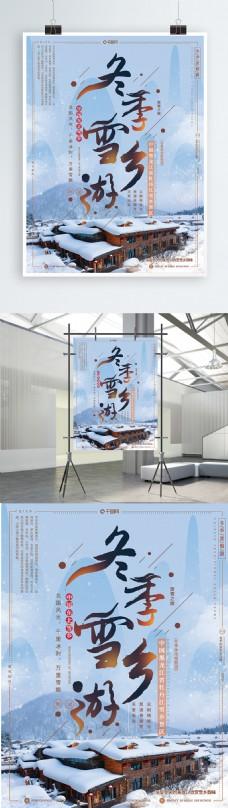 简约风冬季东北黑龙江雪乡游宣传旅游海报