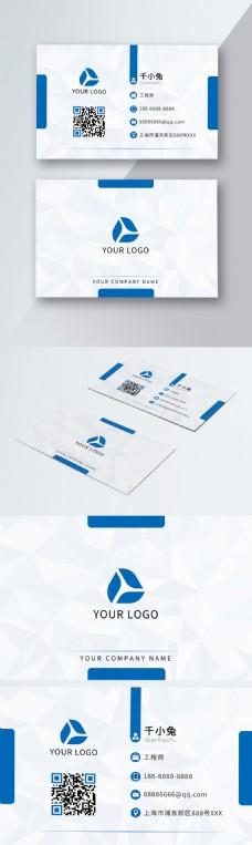 蓝色商务科技扁平化几何简约大气公司名片