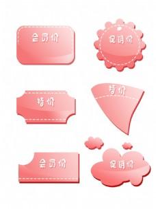 商品会员价促销标签实用创意边框PNG素材