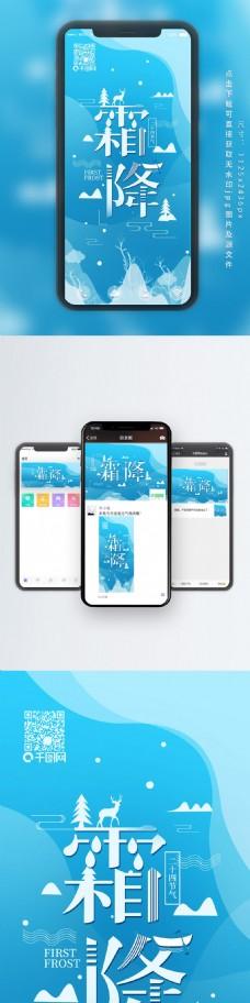 原创二十四节气霜降简约字融清新手机海报