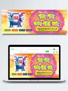 购物banner图片