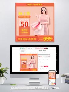 电商秋季上新季女装直通车促销推广模板广告