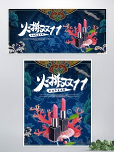 火拼双11国潮中国风美妆banner海报