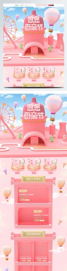 粉色电商C4D立体渲染感恩母亲节首页模版