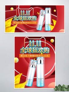美妆洗护护肤品双十一全球购banner